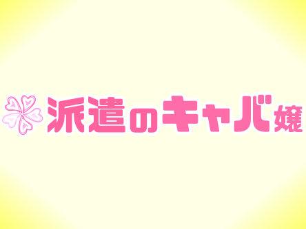 府中キャバクラ派遣オウカ (ガールズスナック)-2