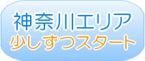 キャバクラ派遣神奈川