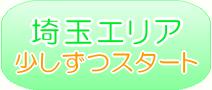 キャバクラ派遣埼玉