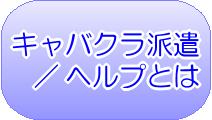 神奈川キャバクラ派遣とは