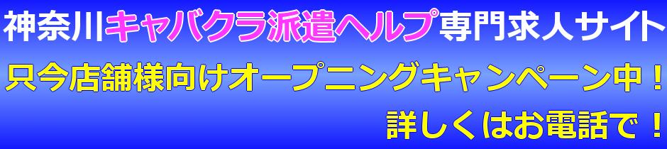 神奈川キャバクラ派遣・ヘルプ求人は『派遣のキャバ嬢』
