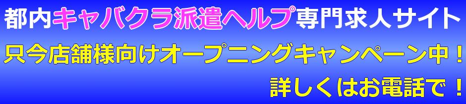 東京キャバクラ派遣・ヘルプ求人は『派遣のキャバ嬢』